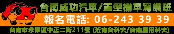 台南成功汽車駕訓班/大型重機考照駕訓班