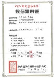 台南成功汽車駕訓班/大型重機考照駕訓班-投保公共意外險